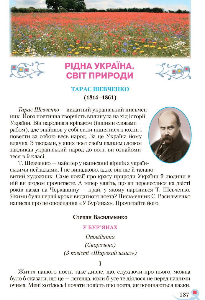 Українська література 5 клас Авраменко 2018