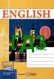 Відповіді Зошит Англійська мова 9 клас Косован (Несвіт)