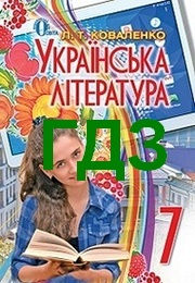Відповіді Українська література 7 клас Коваленко