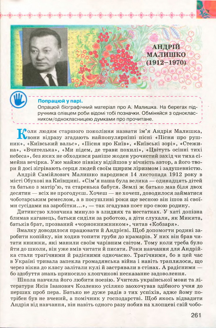 Підручник Українська література 7 клас Коваленко 2015