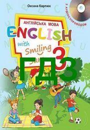 Відповіді Англійська мова 3 клас Карпюк 2020