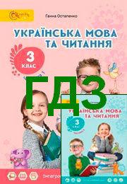 Відповіді Українська мова 3 клас Остапенко (1, 2 частина)