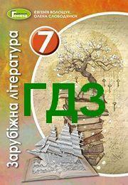 Відповіді Зарубіжна література 7 клас Волощук 2020