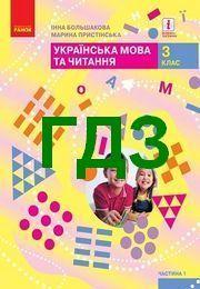 Відповіді Українська мова та читання 3 клас Большакова