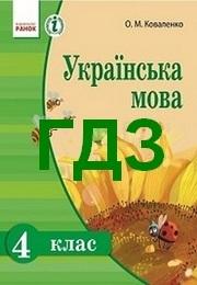 ГДЗ Українська мова 4 клас Коваленко