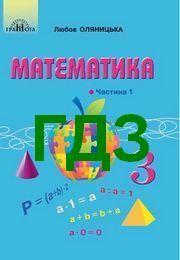 ГДЗ Математика 3 клас Оляницька (1 частина)