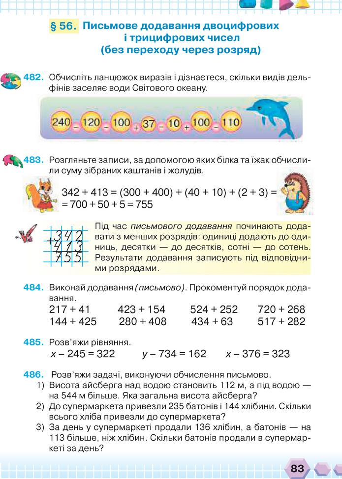 Математика 3 клас Оляницька (1 частина)