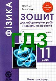 ГДЗ Зошит Фізика 11 клас Татарчук