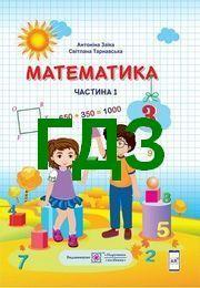 ГДЗ Математика 3 клас Заїка 2020 (1 частина). Відповіді до підручника, решебник к учебнику НУШ