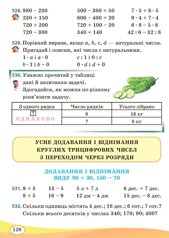 Математика 3 клас Заїка (1 частина)