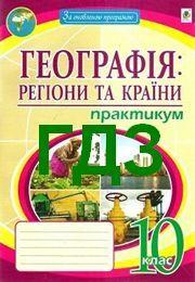 ГДЗ Зошит Практікум Географія 10 клас Пугач