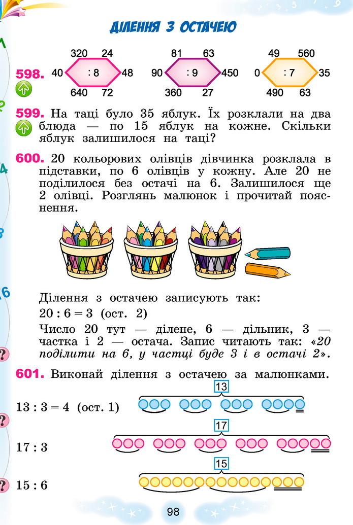 Математика 3 клас Лишенко (2 частина)