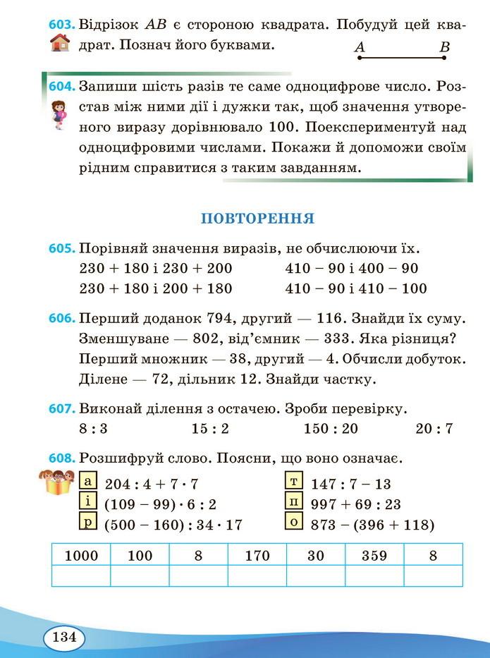 Математика 3 клас Заїка (2 частина)