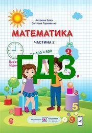 ГДЗ Математика 3 клас Заїка (2 частина)