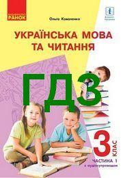 ГДЗ Українська мова та читання 3 клас Коваленко
