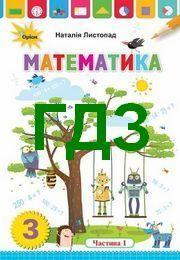 ГДЗ Математика 3 клас Листопад (1 частина)