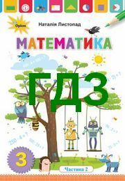 ГДЗ Математика 3 клас Листопад (2 частина)