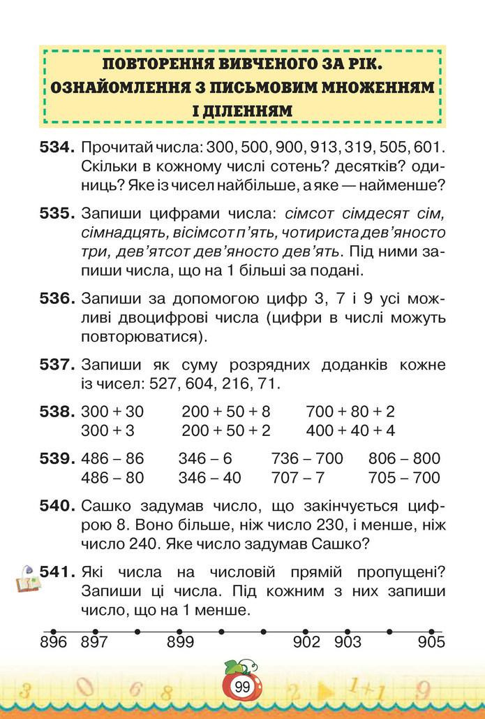 Математика 3 клас Листопад (2 частина)