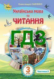 ГДЗ Українська мова та читання 3 клас Савченко 2020