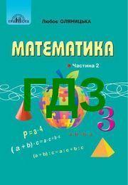 ГДЗ Математика 3 клас Оляницька (2 частина)