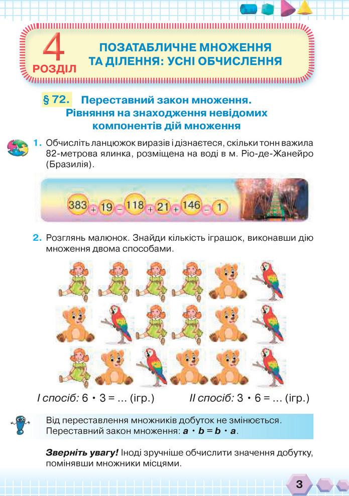 Математика 3 клас Оляницька (2 частина)