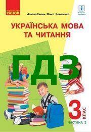 ГДЗ Українська мова та читання 3 клас Ємець (2 частина) Коваленко 2020. Відповіді до підручника, решебник к учебнику НУШ