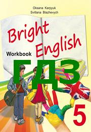 ГДЗ Зошит Bright English 5 клас Карпюк