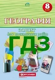 ГДЗ Зошит Географія 8 клас Топузов
