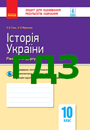 ГДЗ Зошит Історія України 10 клас Гісем