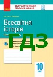 ГДЗ Зошит Всесвітня історія 10 клас Гісем