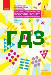 ГДЗ Зошит Українська мова 2 клас Большакова