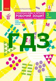ГДЗ Зошит Українська мова 3 клас Большакова