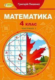 Математика 4 клас Лишенко 1 частина
