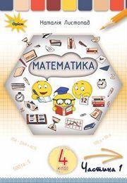 Математика 4 клас Листопад 1 частина