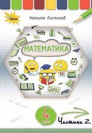 Математика 4 клас Листопад 2 частина