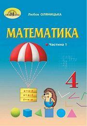 Математика 4 клас Оляницька 1 частина