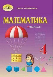 Математика 4 клас Оляницька 2 частина