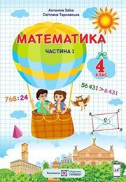 Математика 4 клас Заїка 1 частина