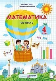 Математика 4 клас Заїка 2 частина