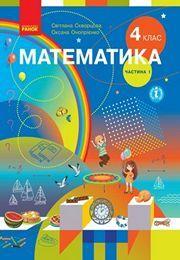 Математика 4 клас Скворцова 1 частина