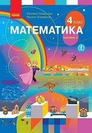 Математика 4 клас Скворцова 2 частина