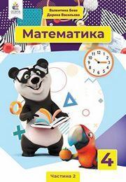 Математика 4 клас Бевз 2 частина