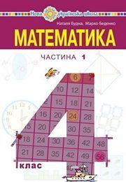 Математика 4 клас Будна 1 частина