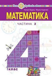 Математика 4 клас Будна 2 частина