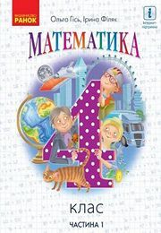 Математика 4 клас Гісь 1 частина