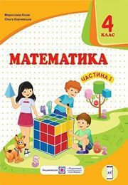 Математика 4 клас Козак 1 частина