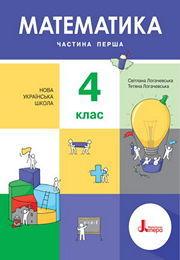 Математика 4 клас Логачевська 1 частина