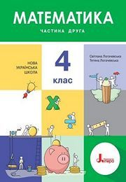 Математика 4 клас Логачевська 2 частина