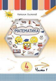Математика 4 класс Листопад 1 часть