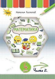 Математика 4 класс Листопад 2 часть